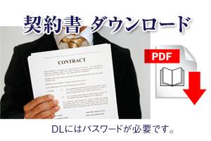 契約関連書類