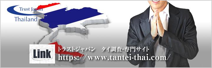 タイ調査 専門サイト